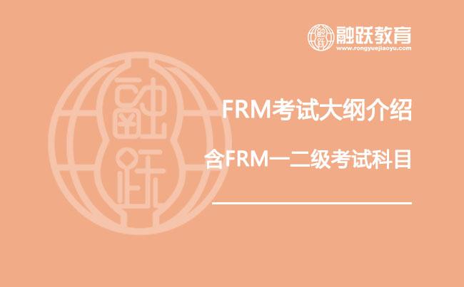 FRM考试大纲介绍(含FRM一二级考试科目)