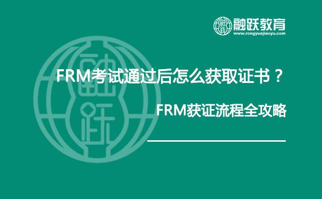 FRM考试通过后怎么获取证书?--FRM获证流程全攻略