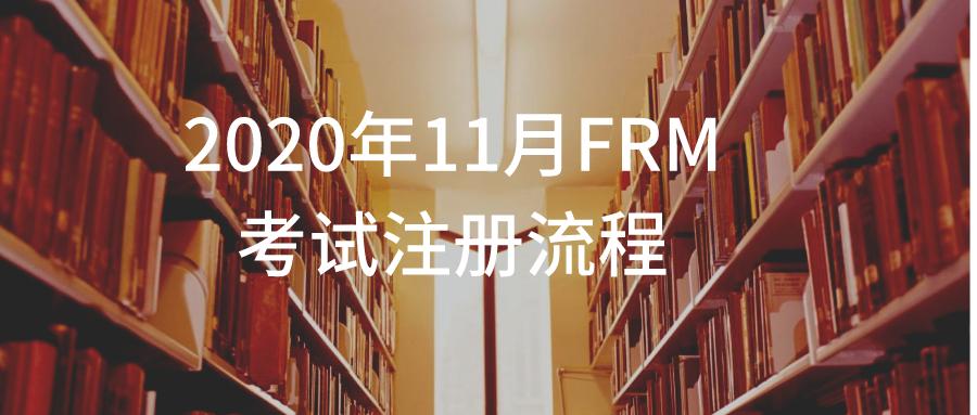 2020年11月FRM考试注册流程是什么?报名流程有哪些?
