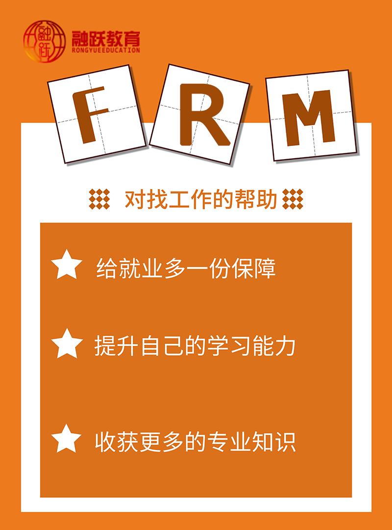 大学生可以考FRM证书吗?FRM对工作的帮助有哪些?
