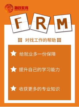 FRM对工作的帮助