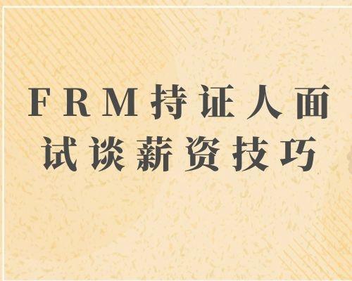 FRM持证人面试谈薪资有技巧吗?FRM持证人面试谈薪资技巧是什么?
