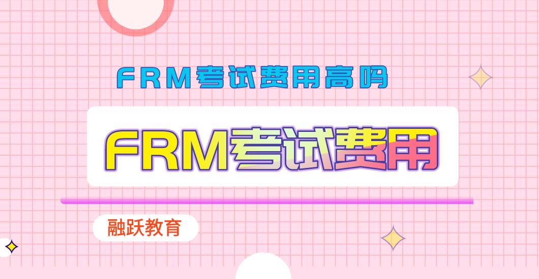 FRM考试费用高吗?FRM考试费用包含哪些?