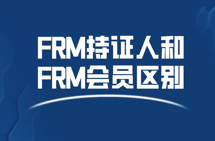 FRM持证人和FRM会员区别是什么?申请FRM证书需要钱吗?
