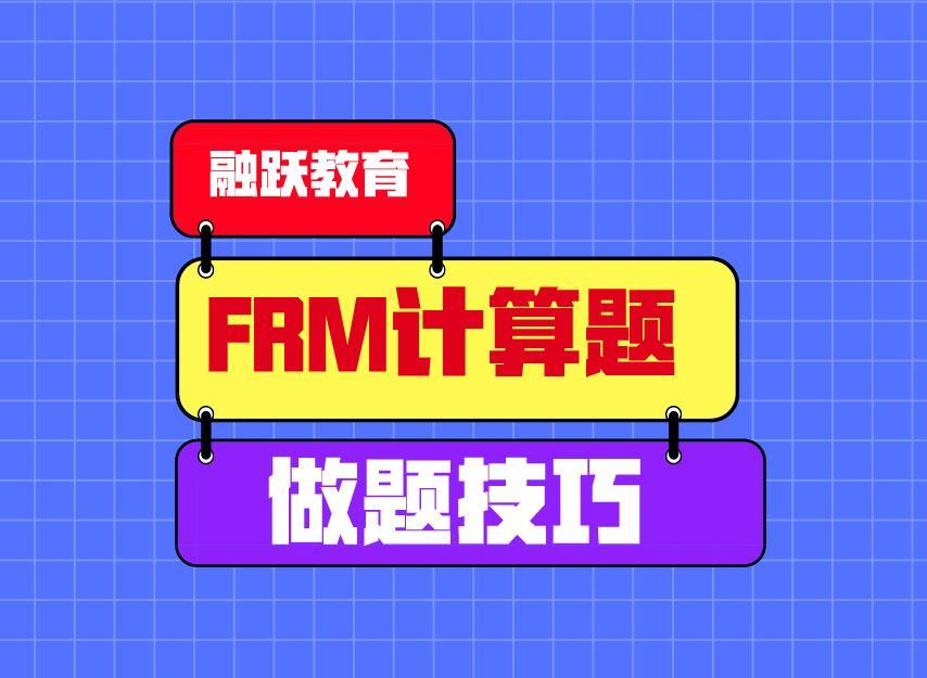 FRM计算题做题有技巧吗?FRM计算题做题小技巧!