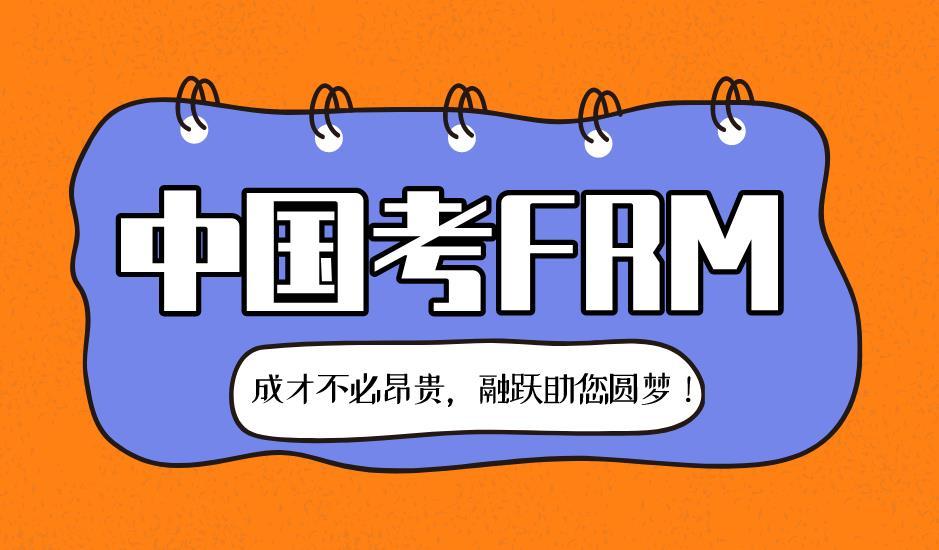 FRM是什么?在中国考FRM有用吗?