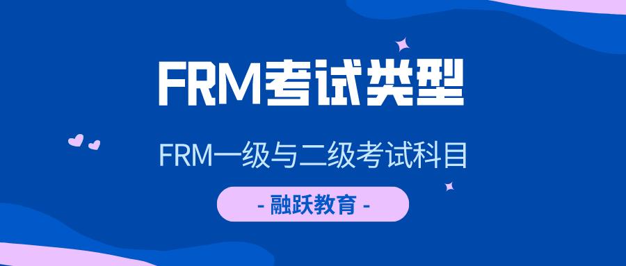 2020年FRM考试科目有哪些?有好的FRM考试学习方法吗?