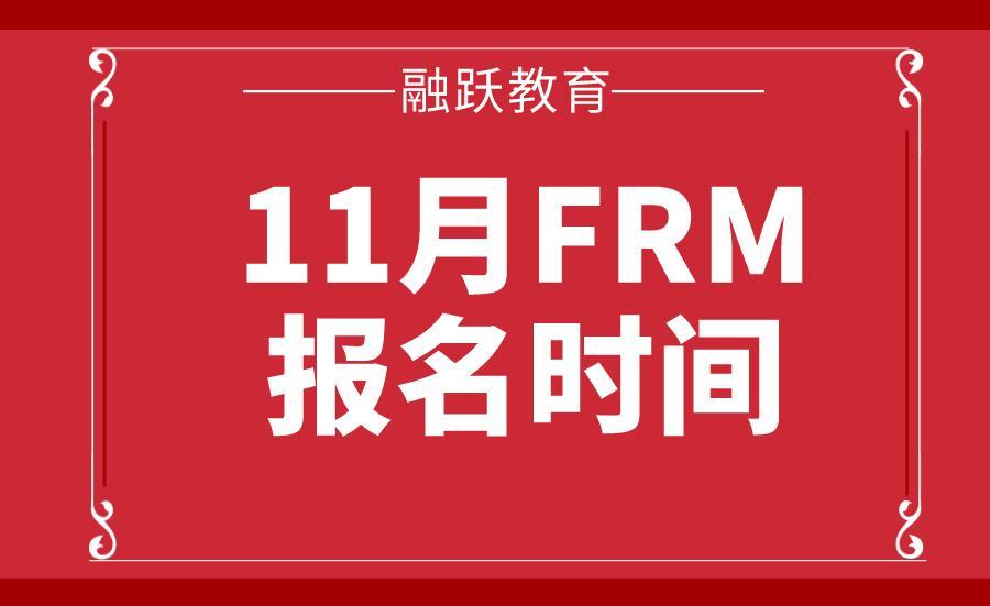 2020年11月FRM考试什么时候开始报名?