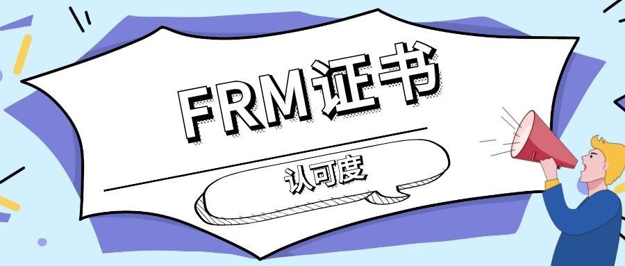 FRM证书有认可度吗?FRM证书在工作中的作用大吗?