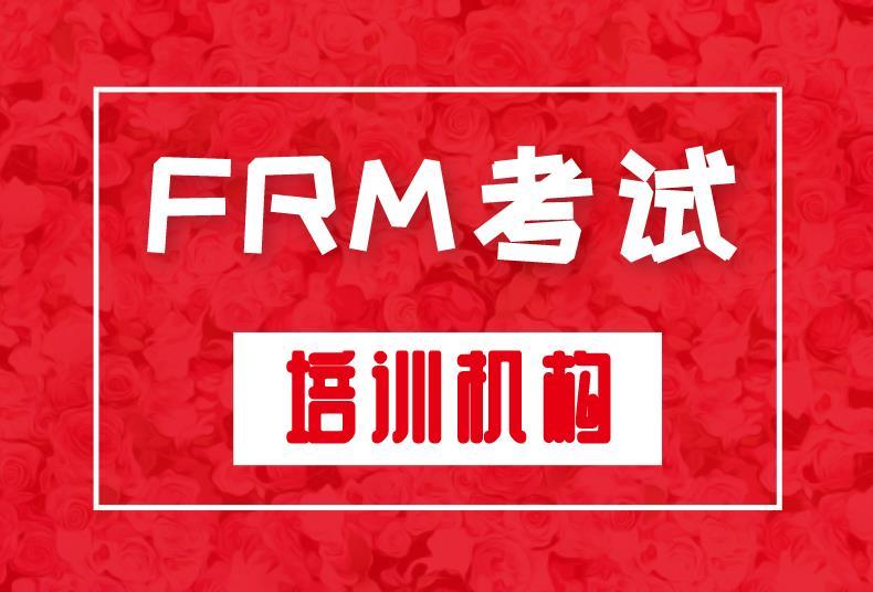 FRM考试哪个培训机构好?如何选择FRM考试培训机构?