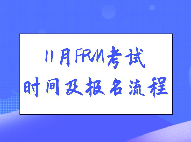 【FRM考试】2020年11月FRM考试时间及报名流程介绍!