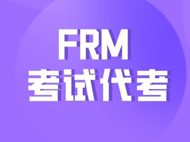 FRM考试能代考吗?FRM考试违规行为有哪些?