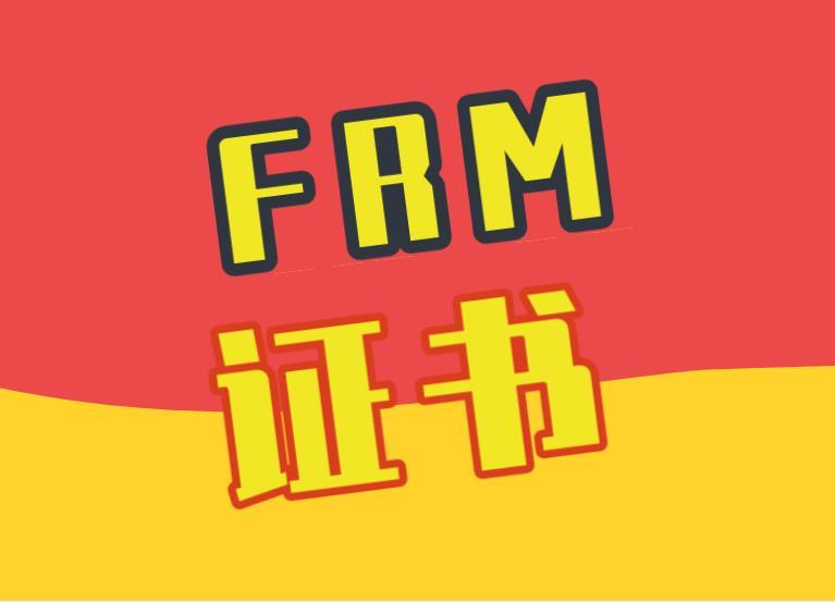 FRM证书申请需要工作经验吗?FRM工作经验是什么?