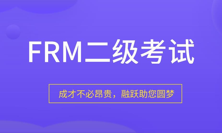 FRM二级考试报名费用是多少?报名条件有什么?
