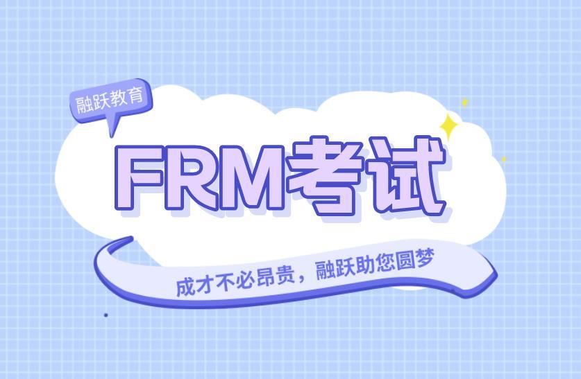 FRM考试考前准备事项有哪些?答题技巧是什么?