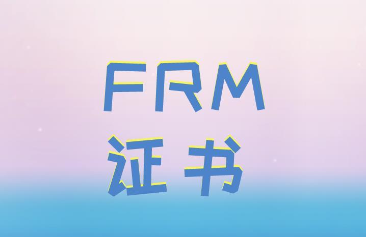 FRM证书对转入金融行业有帮助吗?