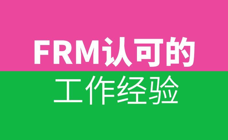 申请FRM证书时,FRM认可的工作经验有哪些?