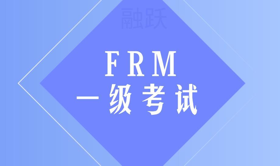 FRM考试中,如何提高FRM一级考试通过率?