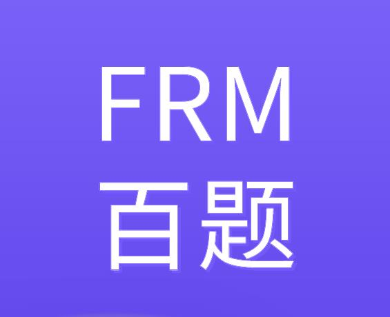 FRM百题是什么?融跃教育有FRM百题吗?