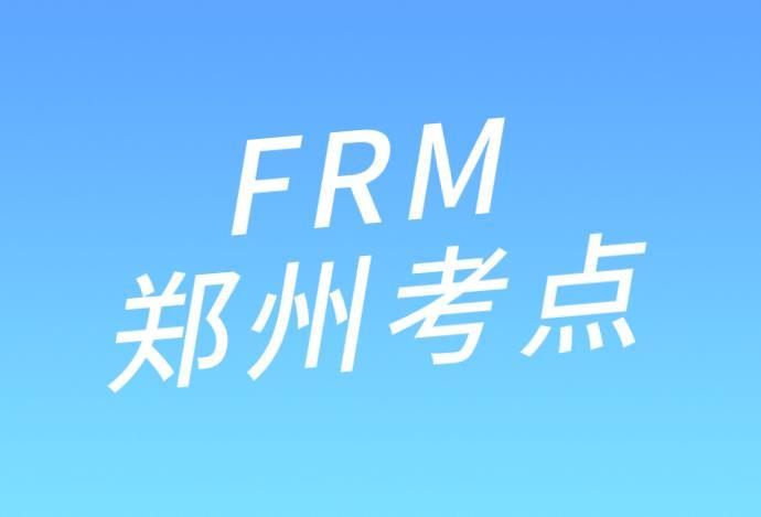 2020年10月24考试,郑州FRM考点在哪里?
