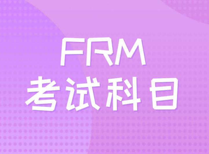 FRM考试科目多吗?FRM两级共有几科?