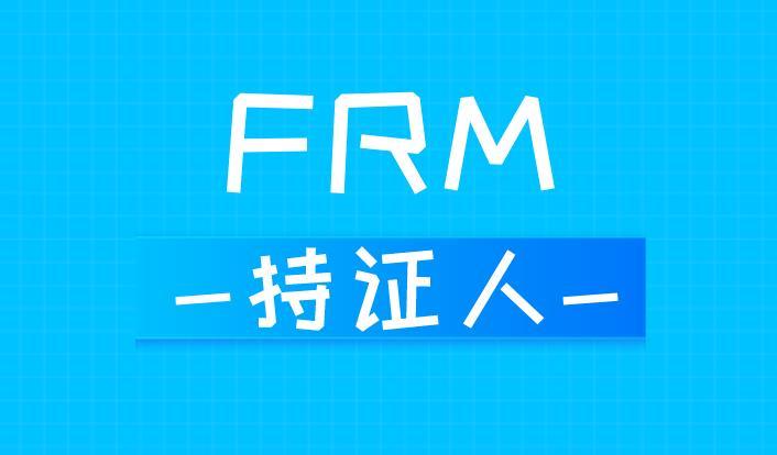 FRM持证人未来可就业的工作岗位多吗?