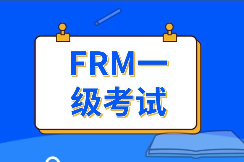 FRM一级考试成绩的有效期是多久?
