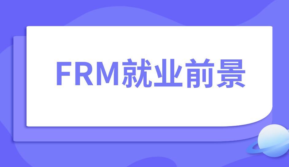 考取FRM证书,带来的职业好处有哪些?