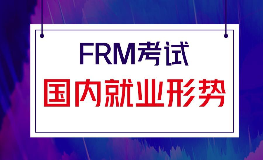 考取FRM证书在中国有用吗?