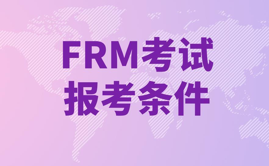 FRM考试,考生报名条件要求的多吗?