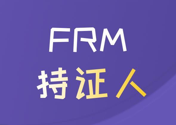 FRM持证人除了做风控管理工作,还可以做什么?