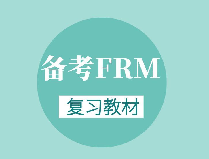 FRM一级教材选取哪个比较好?