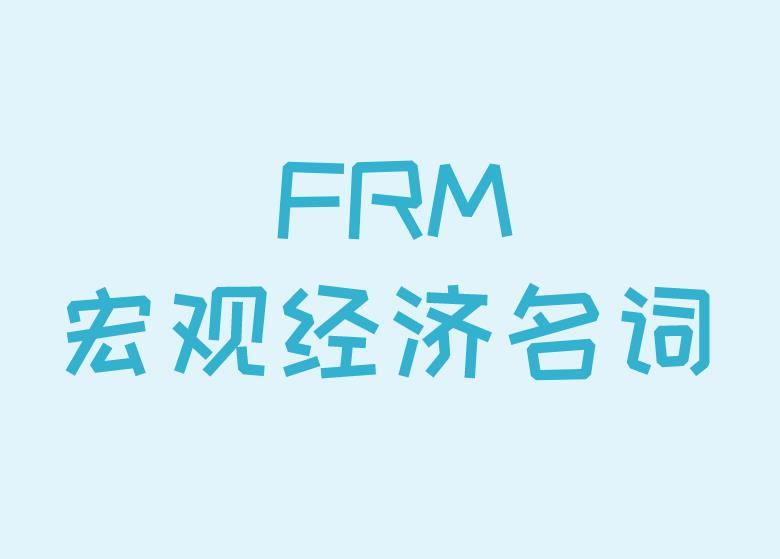 FRM知识点介绍:宏观经济名词介绍!