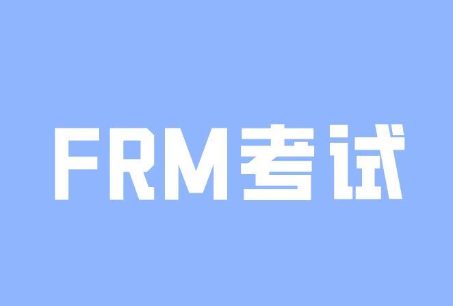 2020年10月FRM考试方式是什么?