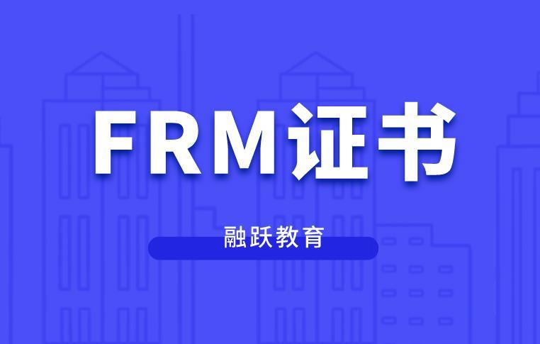 FRM证书在未来的职业发展中有何作用?