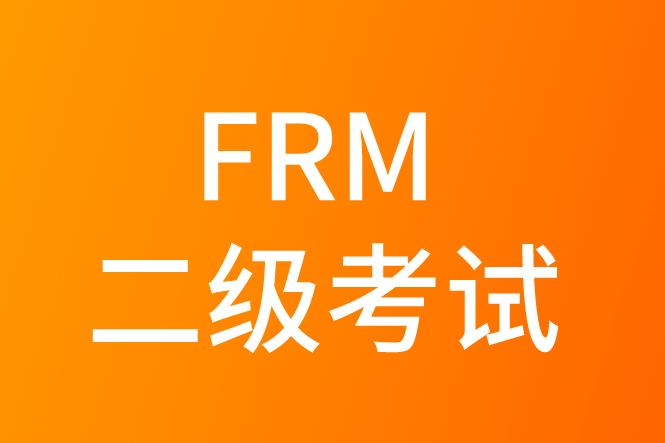 FRM二级考试,考试大纲有哪些变化?