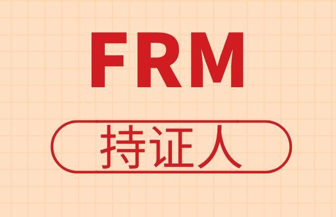 成为FRM持证人,未来就业形式如何?