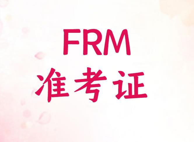 FRM准考证姓名如何填写?附:FRM准考证打印流程