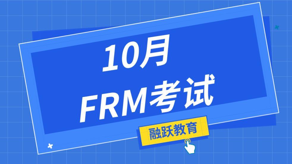 2020年10月FRM考试,考场规则有哪些?