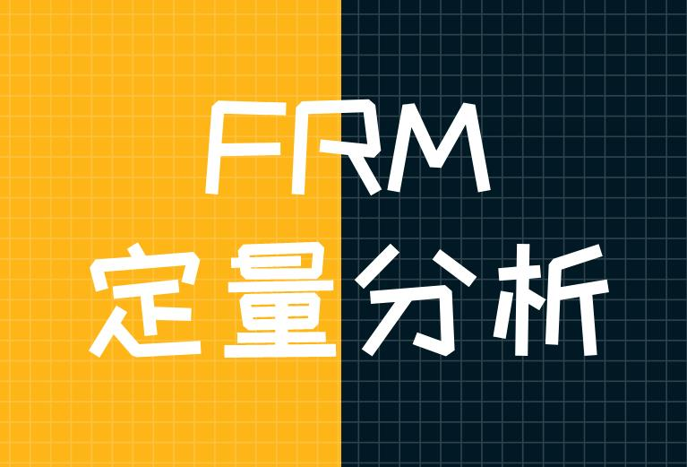 FRM定量分析,在2020年考试中有所变化吗?