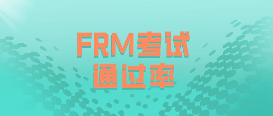 FRM通过率2019,你知道是多高吗?