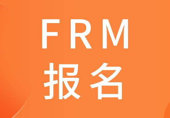 报名FRM考试,一定得使用本人银行卡吗?