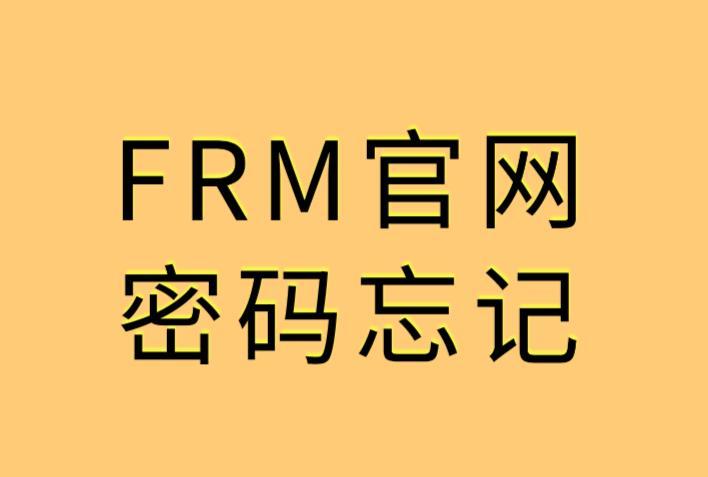 Password在FRM考试报名中是什么意思?