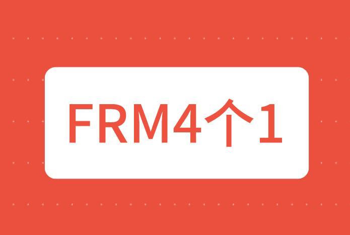 """FRM考试成绩是""""4个1"""",代表通过考试了吗?"""