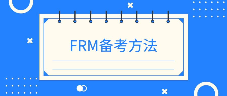 备考FRM,你需要知道的备考方法!
