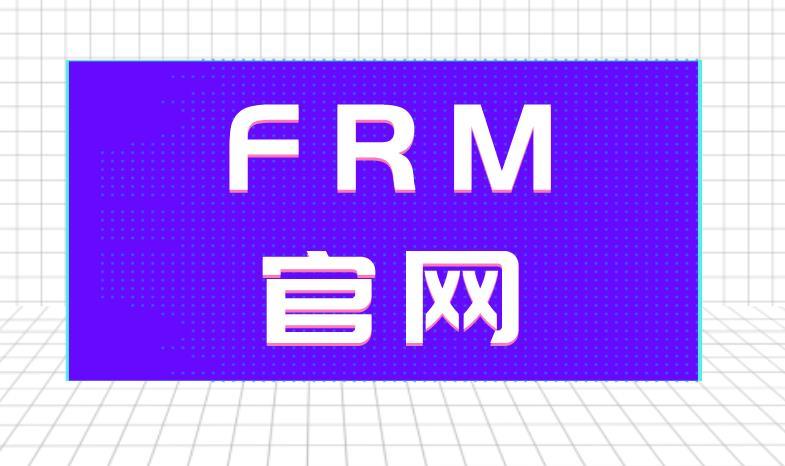 FRM官网密码忘记了,考生应该如何做?