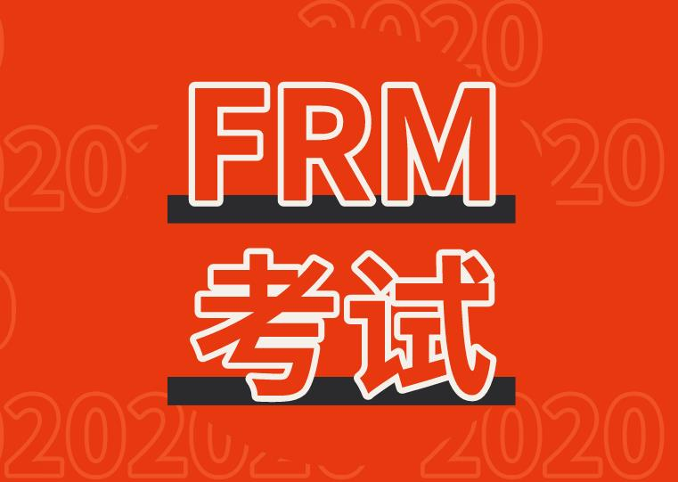 参加FRM考试,考生注意事项16则!