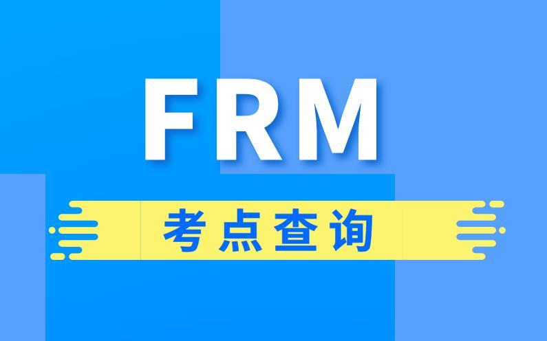2020年FRM考试地点具体分布情况介绍!