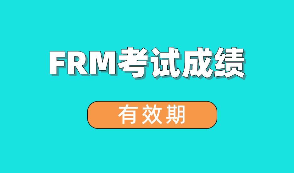 FRM考试成绩单上的1234代表什么?