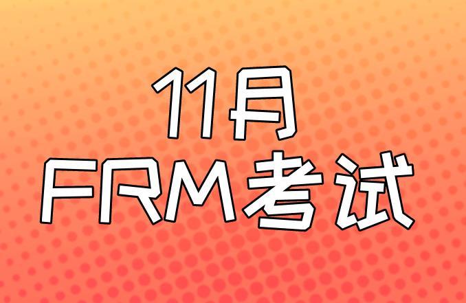 11月FRM考试,报名条件多吗?